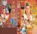 Co Gai Do Long (Retail Remux) - Heavenly Sword And Dragon Saber