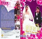 Cuoi Xin Cua Em - I Want To Get Married