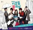 Dai Cong Tu - Flower Boy Next Door