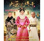 Dai Ngoc Nhi Truyen Ky - The Legend of Xiao Zhuang