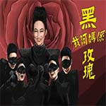 Nu Hiep Hoa Hong Den - My Mother Is Black Rose