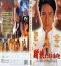 Khanh Bai 3 - God of Gamblers 3 (Back To Shanghai)
