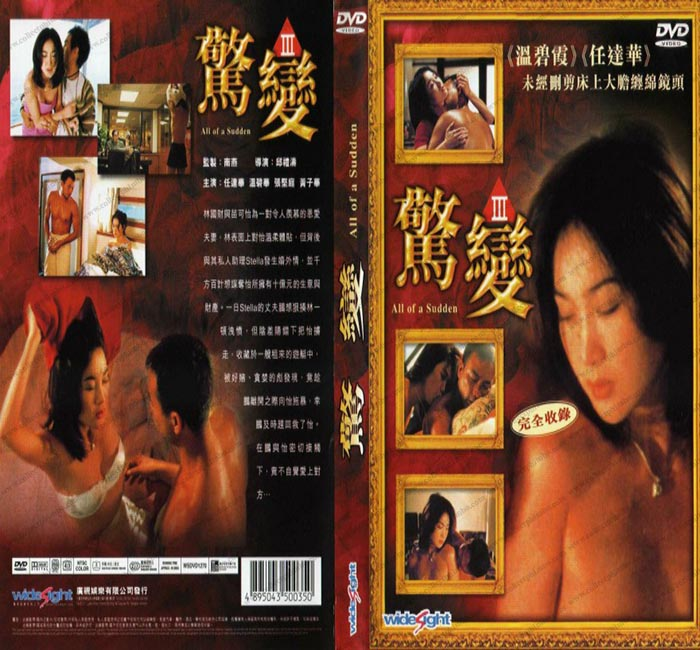 Bien Dong Kinh Hon - All Of A Sudden (Age 18+)
