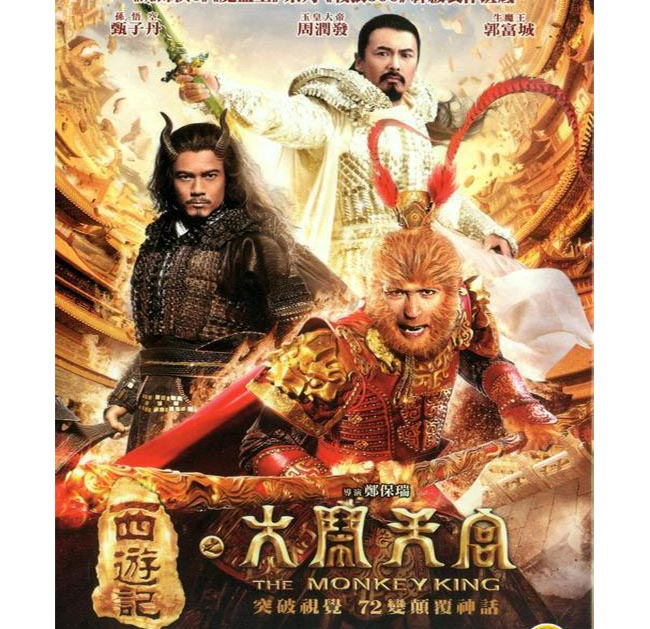 Tay Du Ky: Dai Nao Thien Cung - The Monkey King 2014