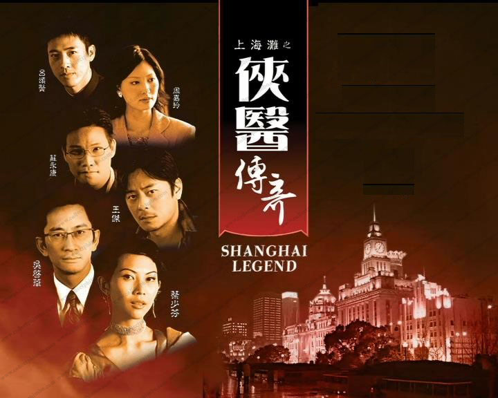 Shanghai Legend 2011 (ATV)