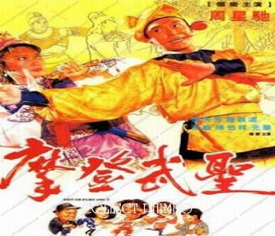 Tan Tinh Vo Mon 2 - Fist Of Fury 2 (Stephen Chow)