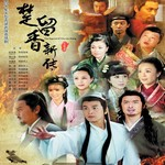 Tan So Luu Huong 2013 - The Legend of Chu Liu Xiang