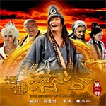Te Cong Truyen Ky 2 - The Legend of Crazy Monk 2