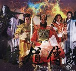 Thien Su Chung Quy 2 - Ghost Catcher 2/Legend of Zhong Kui