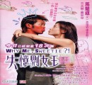 Tinh Mat Tinh Con - Why Me Sweetie