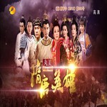 Trinh Giao Kim - Hero Sui And Tang Dynasties 2