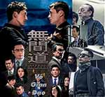 Vo Gian Dao - Infernal Affairs