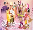 Vu Dieu Se Duyen - House of the Harmony and Vengeance