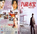 Cuu Long Dai Ca - Goodbye Mr. Cool ( Young and Dangerous 7)