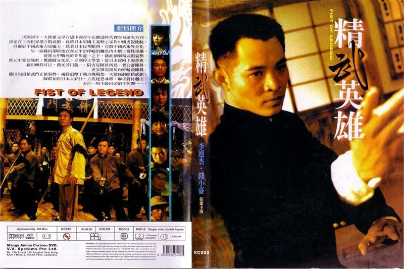 Tinh Vo Mon - Fist Of Fury (Jet Li)